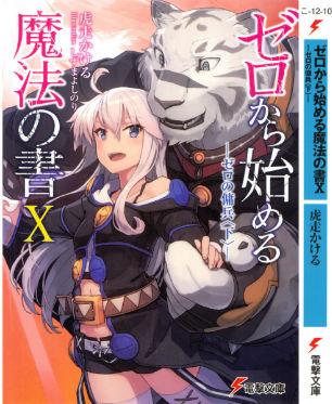[Novel] ゼロから始める魔法の書 第01-10巻 [Zero Kara Hajimeru Maho no Sh vol 01-10]