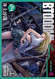 ブトゥーム 第01-24巻 [Btooom! vol 01-24]