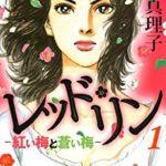 レッド・リン 第01巻 [Red Rin vol 01]