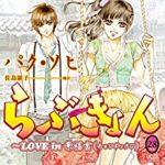 らぶきょんLOVEin景福宮 第01-28巻 [Love Kyon -Love in Gyeongbokgung vol 01-28]