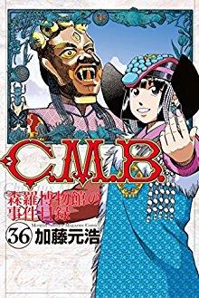 C.M.B.森羅博物館の事件目録 第01-36巻 [C.M.B Shinra Hakubutsukan no Jiken Mokuroku vol 01-36]