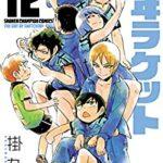 少年ラケット 第01-12巻 [Shounen Racquet vol 01-12]