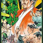 剣術抄~五輪書・独行道~ 第01巻