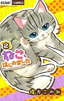 ねこ、はじめました 第01-02巻 [Neko Hajimemashita vol 01-02]