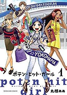 ポテン・ヒット・ガール 第01巻