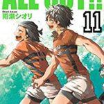 オールアウト!! 第01-11巻 [ALL OUT!! vol 01-11]