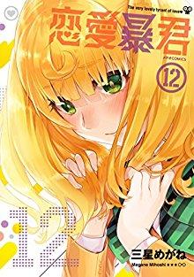恋愛暴君 第01-12巻 [Renai Boukun vol 01-12]