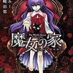 魔女の家 エレンの日記 第01巻 [Majo no ie Eren no Nikki vol 01]