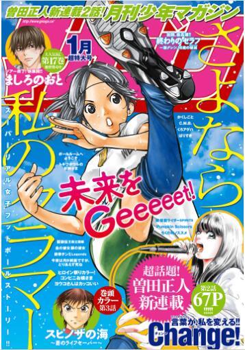 月刊少年マガジン 2018年01月号 [Gekkan Shonen Magazine 2018-01]