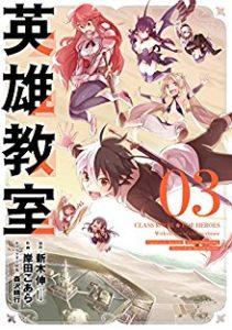 英雄教室 第01-03巻 [Eiyu Kyoshitsu vol 01-03]
