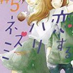 恋するハリネズミ 第01-05巻 [Koisuru Harinezum vol 01-05]