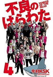 不良のはらわた YANKEE OF THE DEAD 第01-04巻 [Furyo no Harawata YANKEE OF THE DEAD vol 01-04]