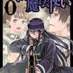 戦場の魔法使い 第00-01巻 [Senjou no Mahou Tsukai vol 00-01]