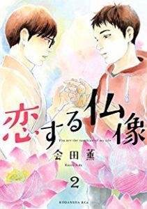 恋する仏像 第01-02巻 [Koisuru Butsuzo vol 01-02]