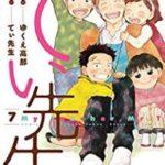 てぃ先生 第01-07巻 [Ti Sensei vol 01-07]