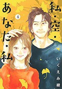 私・空・あなた・私  第01-04巻 [Watashi Sora Anata Watashi vol 01-04]