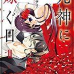 死神に嫁ぐ日 第01-02巻 [Shinigami ni Totsugu hi vol 01-02]