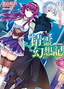 [Novel] 精霊幻想記 第01-09巻 [Seirei Genso Ki vol 01-09]