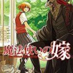魔法使いの嫁 第01-09巻 [Mahou Tsukai no Yome vol 01-09]