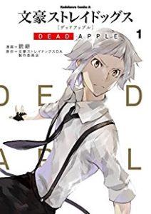 文豪ストレイドッグス DEAD APPLE 第01巻 [Bungoa Sutorei Doggusu Koshiki DEAD APPLE vol 01]