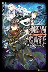 [Novel] THE NEW GATE 第01-11巻