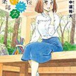 放課後さいころ倶楽部 第01-11巻 [Houkago Saikoro Kurabu vol 01-11]