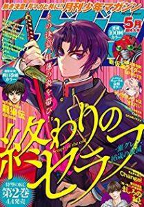 月刊少年マガジン 2018年05月号 [Gekkan Shonen Magazine 2018-05]