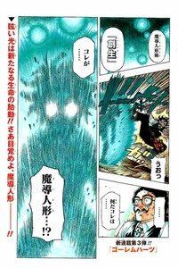 ゴレームハーツ Golem Hearts 第01-15巻