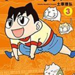 まんなかのりっくん 第01-03巻 [Mannaka no Rikkun vol 01-03]