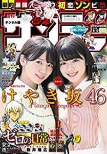 週刊少年サンデー 2018年27号 [Weekly Shonen Sunday 2018-27]