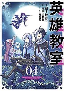 英雄教室 第01-04巻 [Eiyu Kyoshitsu vol 01-04]