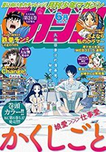 月刊少年マガジン 2018年06月号 [Gekkan Shonen Magazine 2018-06]