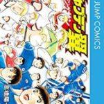 キャプテン翼 ライジングサン 第01-09巻 [Captain Tsubasa – Rising Sun vol 01-09]