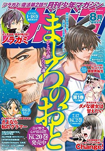 月刊少年マガジン 2018年08月号 [Gekkan Shonen Magazine 2018-08]