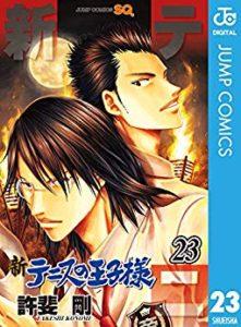 新テニスの王子様 第01-23巻 [Shin Tennis no Oujisama vol 01-23]