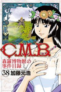 C.M.B.森羅博物館の事件目録 第01-38巻 [C.M.B Shinra Hakubutsukan no Jiken Mokuroku vol 01-38]