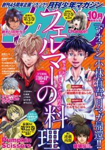 月刊少年マガジン 2018年10月号 [Gekkan Shonen Magazine 2018-10]