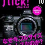 flick! digital (フリックデジタル) 2018年10月