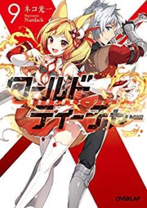 [Novel] ワールド・ティーチャー 異世界式教育エージェント 第01-09巻 [World Teacher Isekai Shiki Kyoiku Agent vol 01-09]