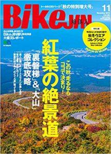 BikeJIN(培倶人) 2018年11月号