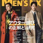 MEN'S EX (メンズ・イーエックス) 2018年11月号