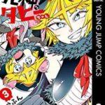 死神!タヒーちゃん 第01-03巻 [Shinigami Tahichan vol 01-03]