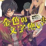 [Novel] 金色の文字使い 第01-11巻 [Kiniro no Moji Tsukai vol 01-11]