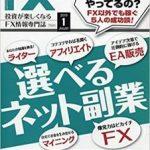 FX攻略.com 2019年01月 [FX koryaku.com 2019-01]