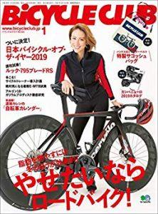 BiCYCLE CLUB (バイシクルクラブ) 2019年01月号