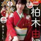 ビッグコミックスペリオール 2019年01号 [Big Comic Superior 2019-01]