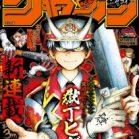週刊少年ジャンプ 2019年03号 [Weekly Shonen Jump 2019-03]