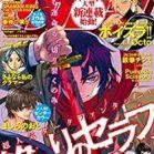 月刊少年マガジン 2019年01月号 [Gekkan Shonen Magazine 2019-01]