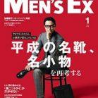 MEN'S EX (メンズ・イーエックス) 2019年01月号