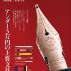 趣味の文具箱 Vol.46-48 [Shumi no Bungu Bako Vol.46-48]